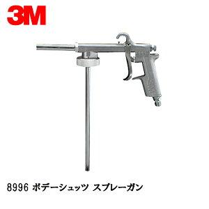 3M ボデーシュッツ スプレーガン [8996] [取寄]