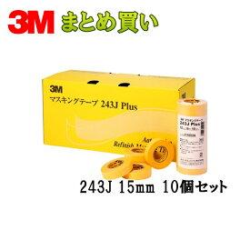 [個別送料] 3M マスキングテープ 243J Plus 15mm×18m 1ケース(8巻×100個入) [243J 15][取寄]