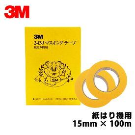 3M マスキングテープ 243J 紙はり機用 15mm×100m 15個入 [243J 15×100] [取寄]