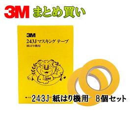 [個別送料] 3M マスキングテープ 243J 紙はり機用 15mm×100m 120巻入 [243J 15×100][取寄]