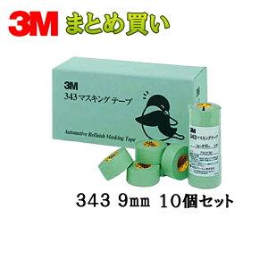 [大型配送品] 3M マスキングテープ 343 9mm×18m 1ケース(12巻×100個入) [343 9][取寄]