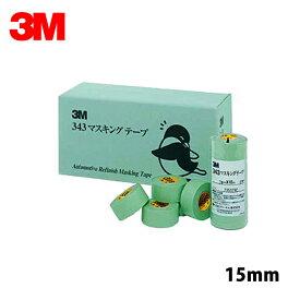 3M マスキングテープ 343 15mm×18m 8巻×10個入 [343 15] [取寄]
