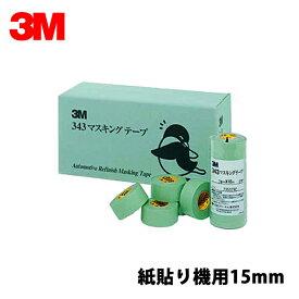 3M マスキングテープ 343 紙はり機用 15mm×100m 15個入 [343 15×100] [取寄]
