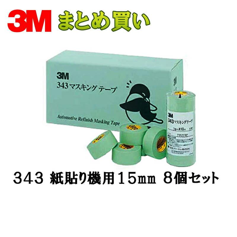 [個別送料] 3M マスキングテープ 343 紙はり機用 15mm×100m 120個入 [343 15×100][取寄]