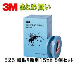 [個別送料] 3M マスキングテープ 525 紙はり機用 15mm×100m 120個入 [525 15×100][取寄]