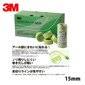 3M マスキングテープ 143N 15mm×18m 8巻×10個入 [143N 15] [当日出荷]
