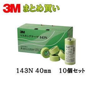 [大型配送品] 3M マスキングテープ 143N 40mm×18m 1ケース( 3巻×100個入) [143N 40][取寄]