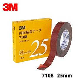 [メール便発送]3M 両面粘着テープ 7108 25mm×10m [7108 25 AAD] [取寄]