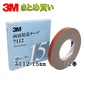 3M 両面粘着テープ 7112 15mm×10m 1ケース(12箱入) [7112 15 AAD][取寄]