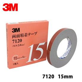 3M 両面粘着テープ 7120 15mm×5m [7120 15 AAD] [当日出荷]