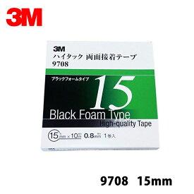 3M ハイタック両面接着テープ 9708 ブラックフォームタイプ 15mm×10M [9708 15 AAD] [当日出荷]