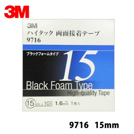 3M ハイタック両面接着テープ 9716 ブラックフォームタイプ 15mm×10M [9716 15 AAD] [当日出荷]