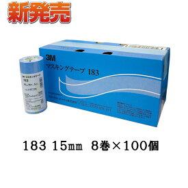 [個別送料] 3M マスキングテープ マスキングテープ 183 15mm×18m 8巻×100個入 [183 15][取寄]