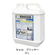 ケミックス特殊洗浄剤BR4Newブリッサー4L[あす楽]
