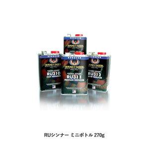 ハウスオブカラーRUシンナーミニボトル RU310MN ファスト 270g [取寄]