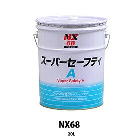 [個別送料] イチネンケミカルズ NX68 スーパーセーフティA 20L [取寄]