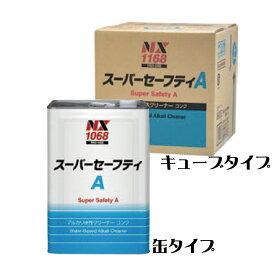 [個別送料] イチネンケミカルズ NX168 スーパーセーフティA キューブ 20L [取寄]