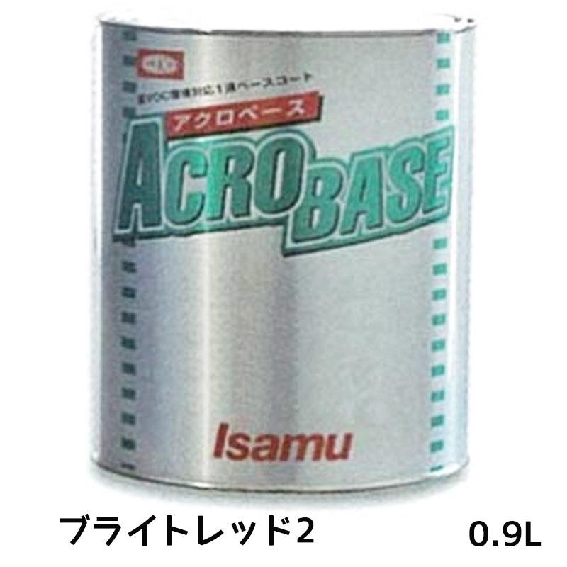 イサム塗料 アクロベース ブライトレッド2 0.9L[取寄]