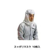 進勇商事スッポリマスクI型1袋10枚入日本製顔面保護マスクI型鈑金塗装花粉症対策安全衛生用品