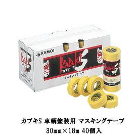 カモ井 カブキS 車輌塗装用 マスキングテープ 30mm×18m 40個入 [取寄]
