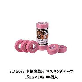 カモ井 BIG BOSS 車輌塗装用 マスキングテープ 15mm×18m 80個入 [取寄]