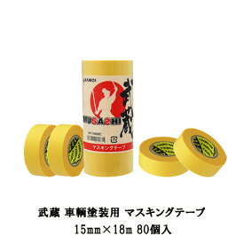 カモ井 武蔵 車輌塗装用 マスキングテープ 15mm×18m 80個入 [取寄]