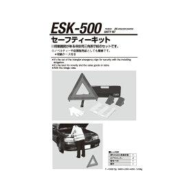 江東産業 ESK-500N セーフティーキット(ライト付き) [取寄]