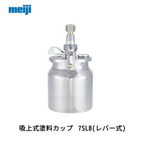 明治機械製作所 吸上式塗料カップ 7SLB(レバー式) 0.75L