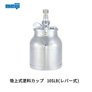 明治機械製作所 吸上式塗料カップ 10SLB(レバー式) 1.00L