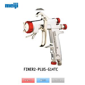 明治機械製作所 自動車補修専用スプレーガン FINER2-PLUS-G14 重力式 1.4mm口径 [取寄]