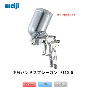 明治機械製作所 小形ハンドスプレーガン F110-G15ST 重力式 1.5mm口径 [取寄]