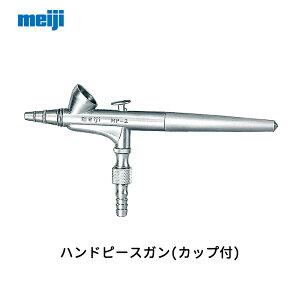 明治機械製作所 ハンドピースガン(カップ付) MP-2 重力式 0.2mm口径 [取寄]