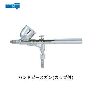 明治機械製作所 ハンドピースガン(カップ付) MP-3 重力式 0.3mm口径 [取寄]