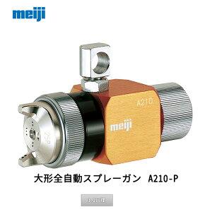 明治機械製作所 大形全自動スプレーガン A210-P12P[1.2口径]