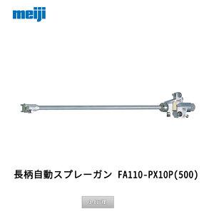 明治機械製作所 長柄自動スプレーガン FA110-PX10P(500)[1.0口径]
