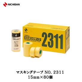 ニチバン マスキングテープ No.2311 15mm×18m 80個入 [取寄]