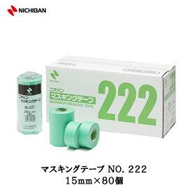 ニチバン マスキングテープ No.222 15mm×18m 80個入 [取寄]