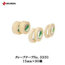 ニチバン クレープテープ No.3320 15mm×50m 1ケース(90個入)[取寄]
