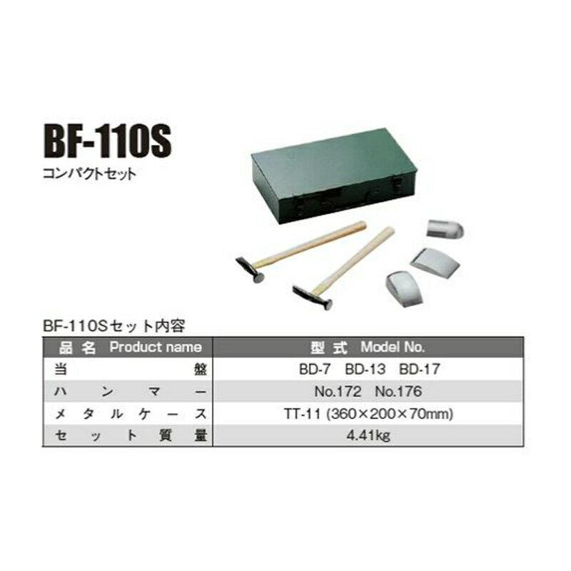 日平機器 BF-110S フェンダーツールセット [取寄]