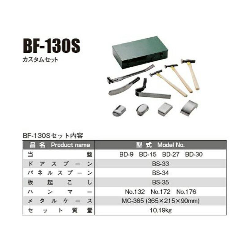日平機器 BF-130S フェンダーツールセット [取寄]