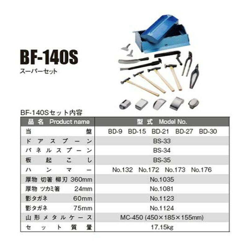 日平機器 BF-140S フェンダーツールセット [取寄]