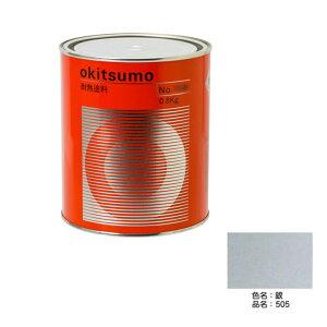 オキツモ スタンダードシルバー ツヤ消 銀 505 耐熱温度500度 800g [取寄]