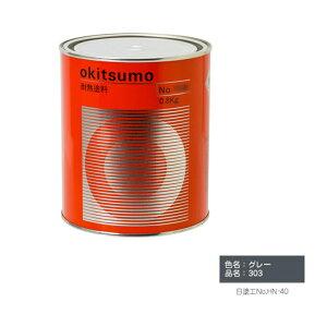 オキツモ スタンダードカラー 半ツヤ グレー 303 耐熱温度300度 1kg [取寄]
