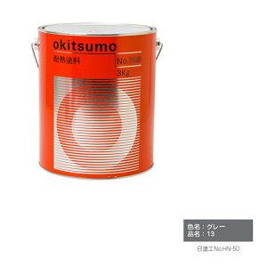 オキツモ スタンダードカラー ツヤ消 グレー 13 耐熱温度300度 4kg [取寄]