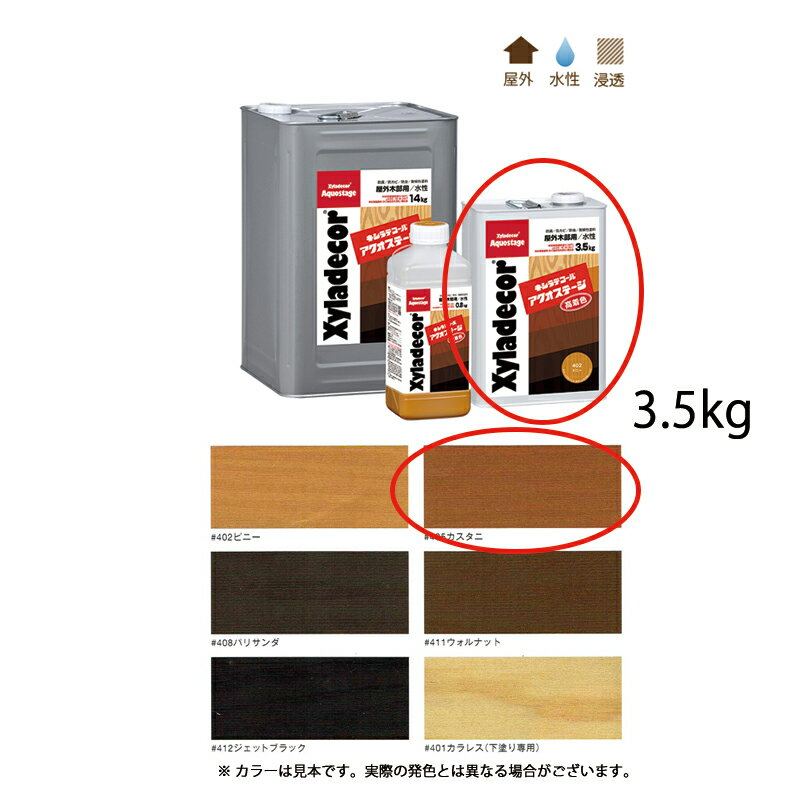 大阪ガスケミカル キシラデコールアクオステージ #405 カスタニ 3.5kg[取寄]