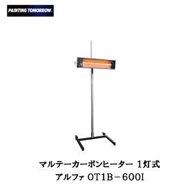 [大型配送品]大塚刷毛 1灯式カーボンヒーターアルファ OT1B-600I[取寄]