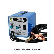 【送料無料】大塚刷毛ブルドックスタッド溶接機BD-Y30【取寄せ】