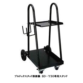 大塚刷毛 ブルドック スタッド溶接機 専用ワゴン BD-Y30W[取寄]