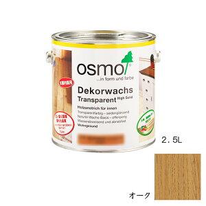 OSMO オスモカラー ウッドワックス 内装用 3164 オーク3分つや 2.5L