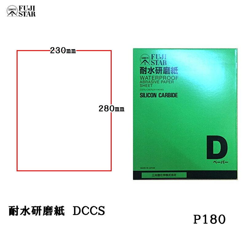 三共理化学 耐水研磨紙 DCCS 230×280mm [#180] 100枚入 [取寄]